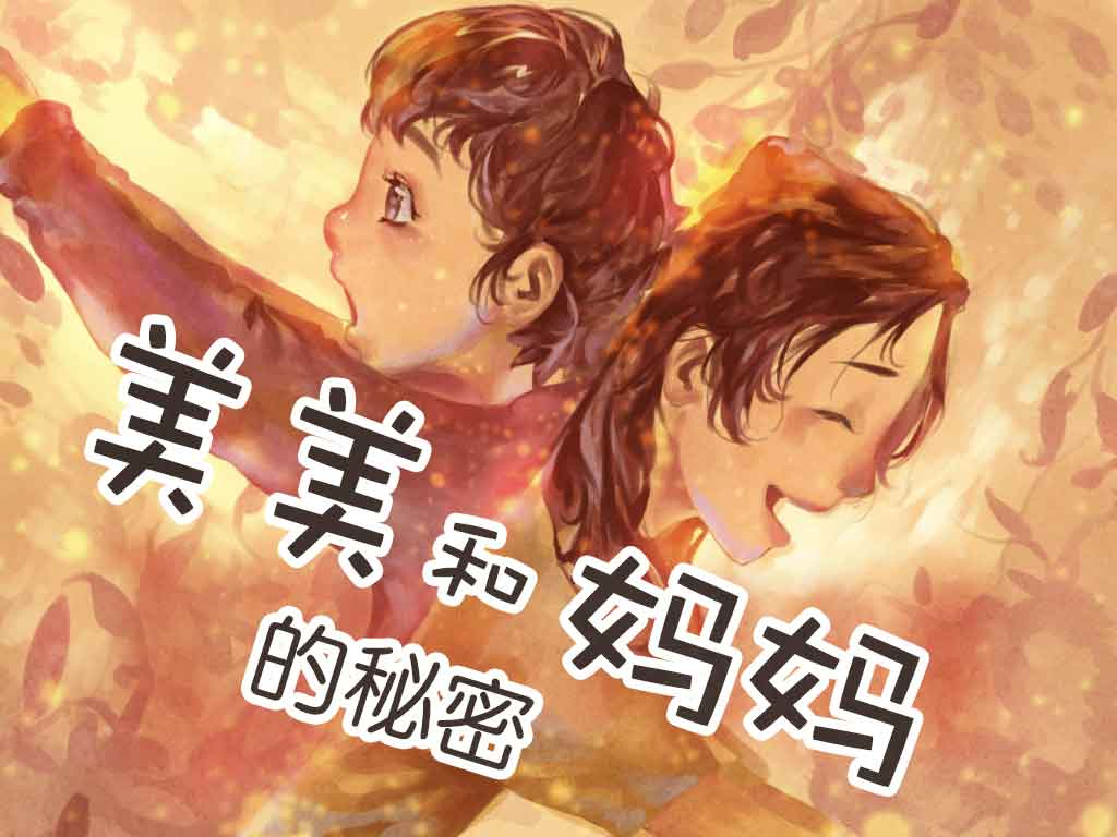 /qws/slot/u50407/Our Books/Book Cover/L3-L5/L5-the secret of mei mei and her mother.jpg